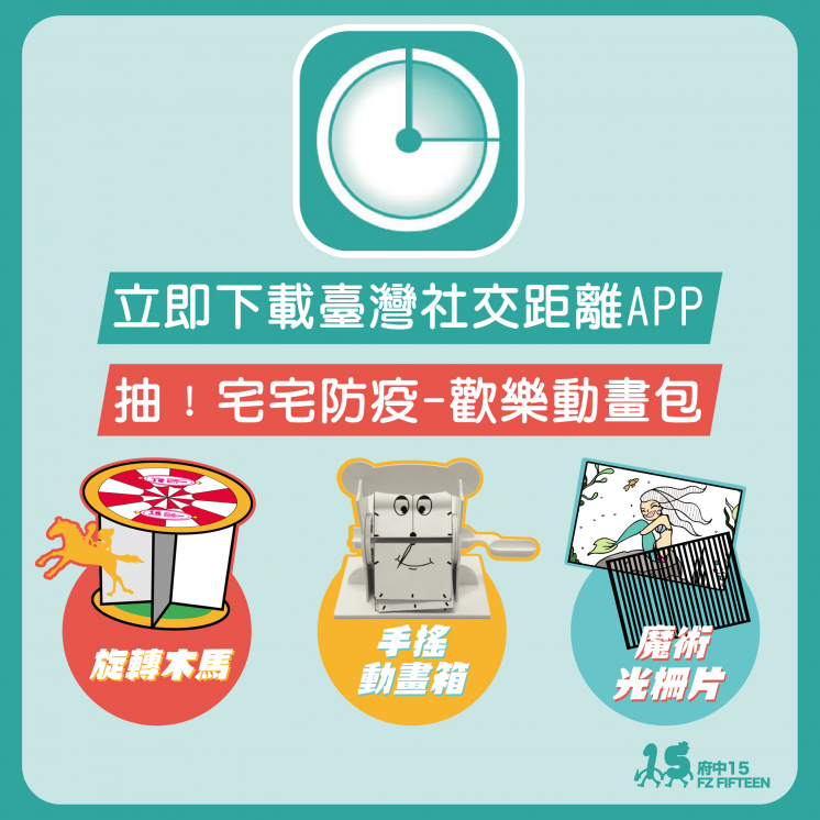 新北市動畫故事館台灣社交距離APP活動