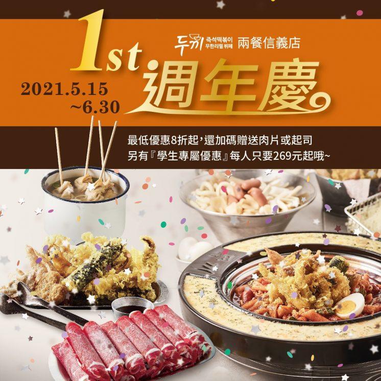 兩餐週年慶_att信義店優惠