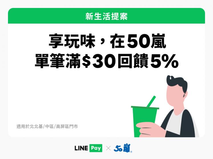 50嵐 x LINE Pay