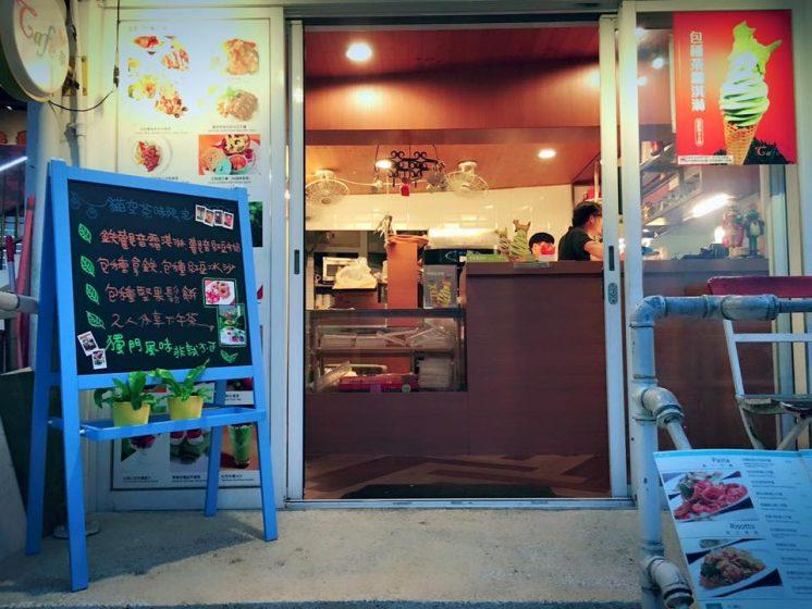 貓空cafe巷