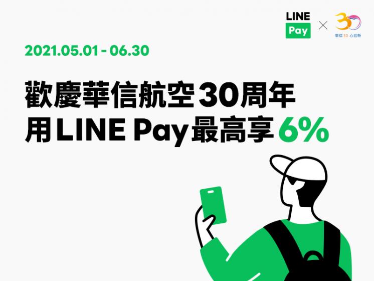 華信航空 x LINE Pay