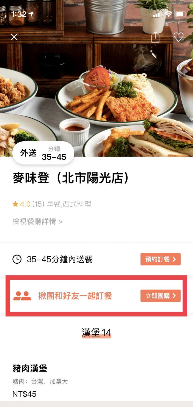 foodomo_團購點餐