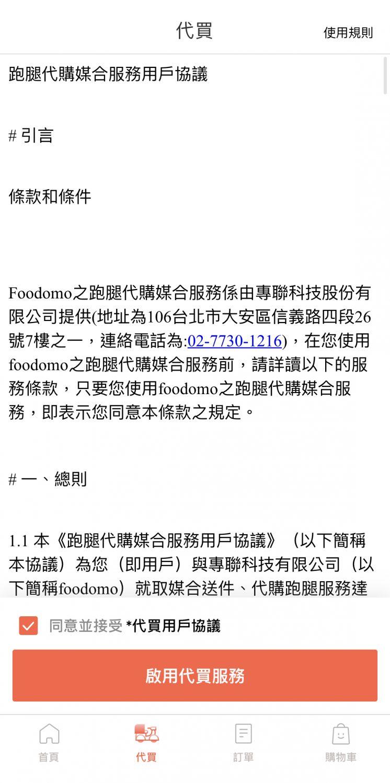 foodomo_代買