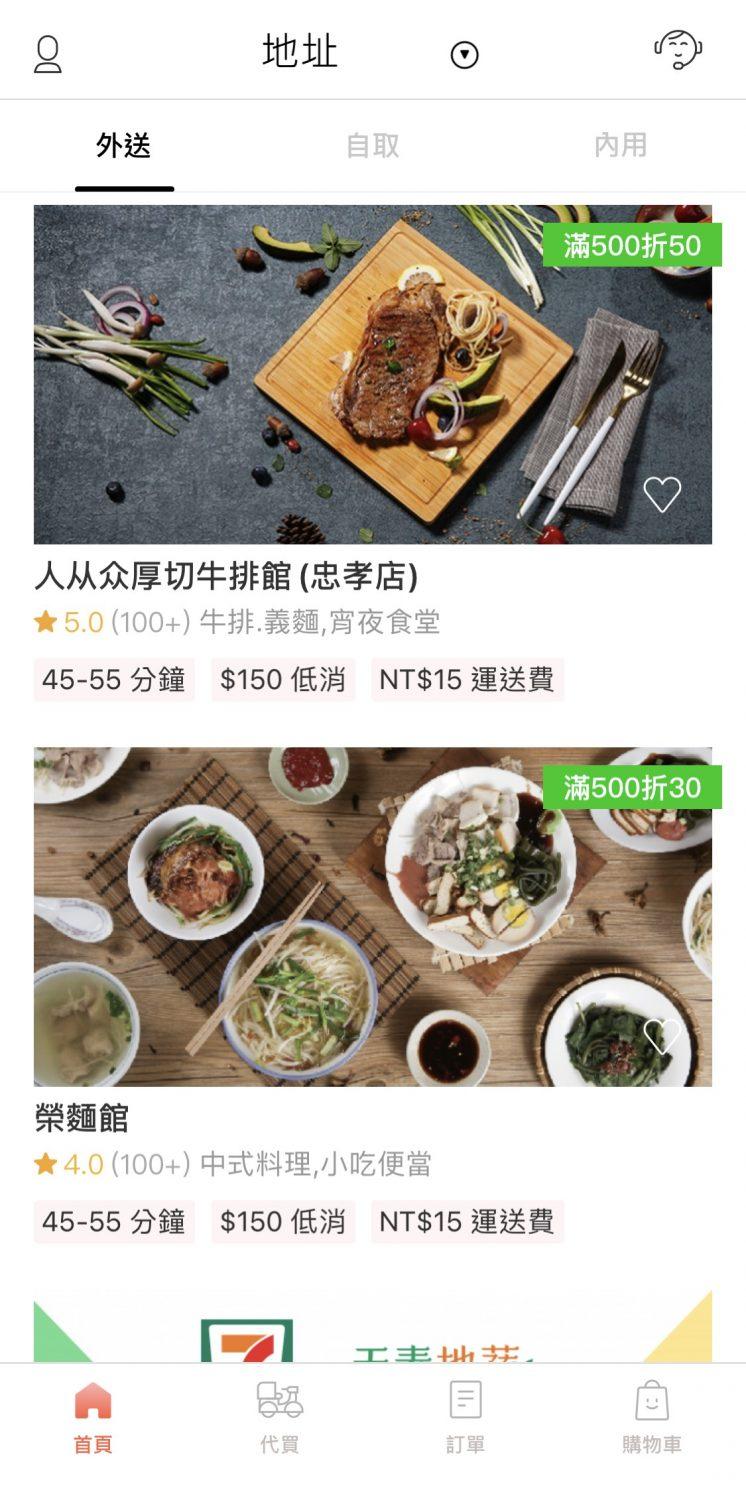 foodomo_APP首頁