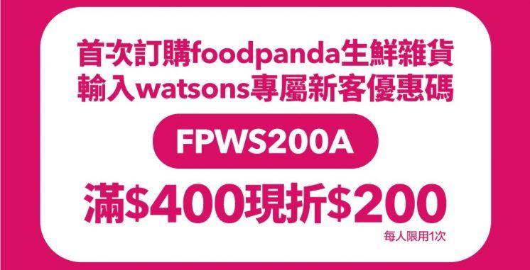 屈臣氏_foodpanda