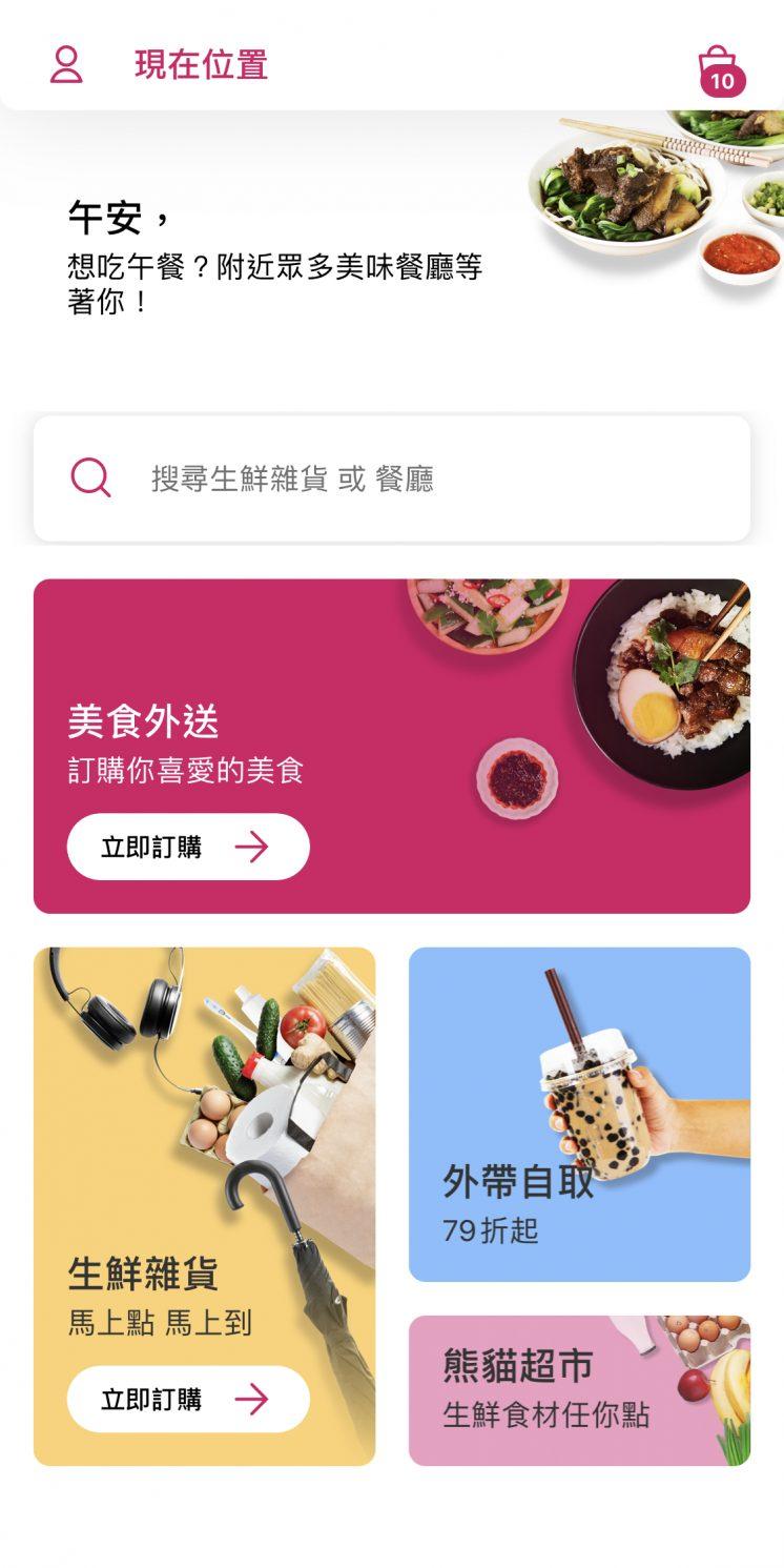 foodpanda_APP首頁