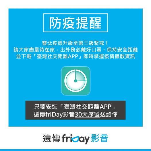 friday影音台灣社交距離APP活動