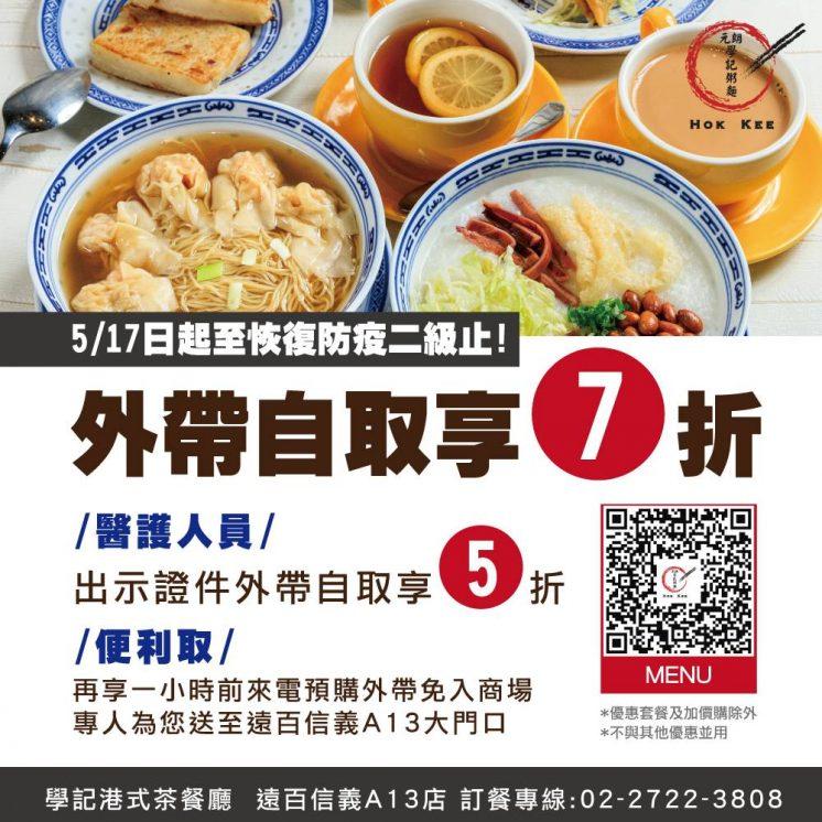 HOK KEE 學記港式茶餐廳_醫護優惠
