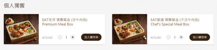 饗食天堂_餐盒