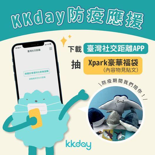 KKday台灣社交距離APP活動