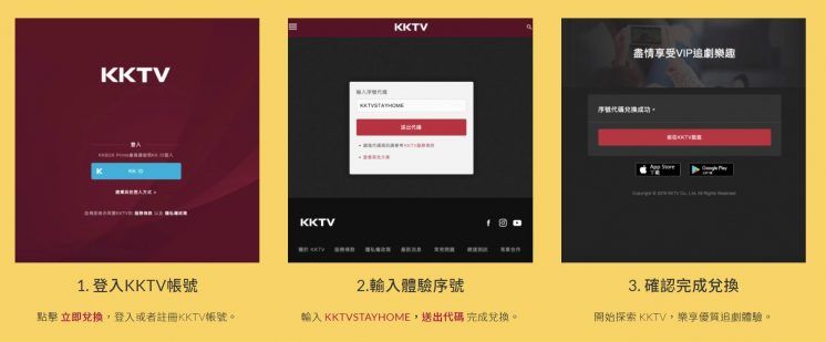 KKTV_免費序號兌換流程