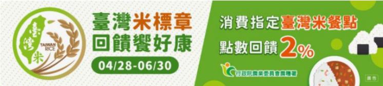 台灣米標章LINE酷券優惠