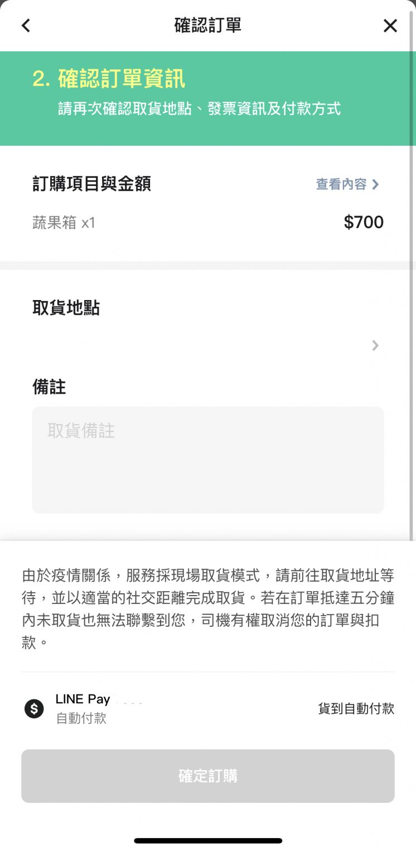 LINE TAXI 蔬果箱外送服務