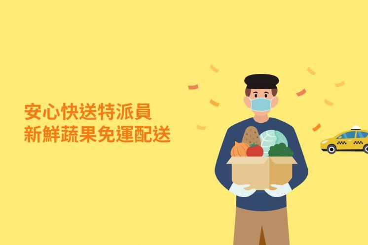 LINE TAXI蔬果箱優惠