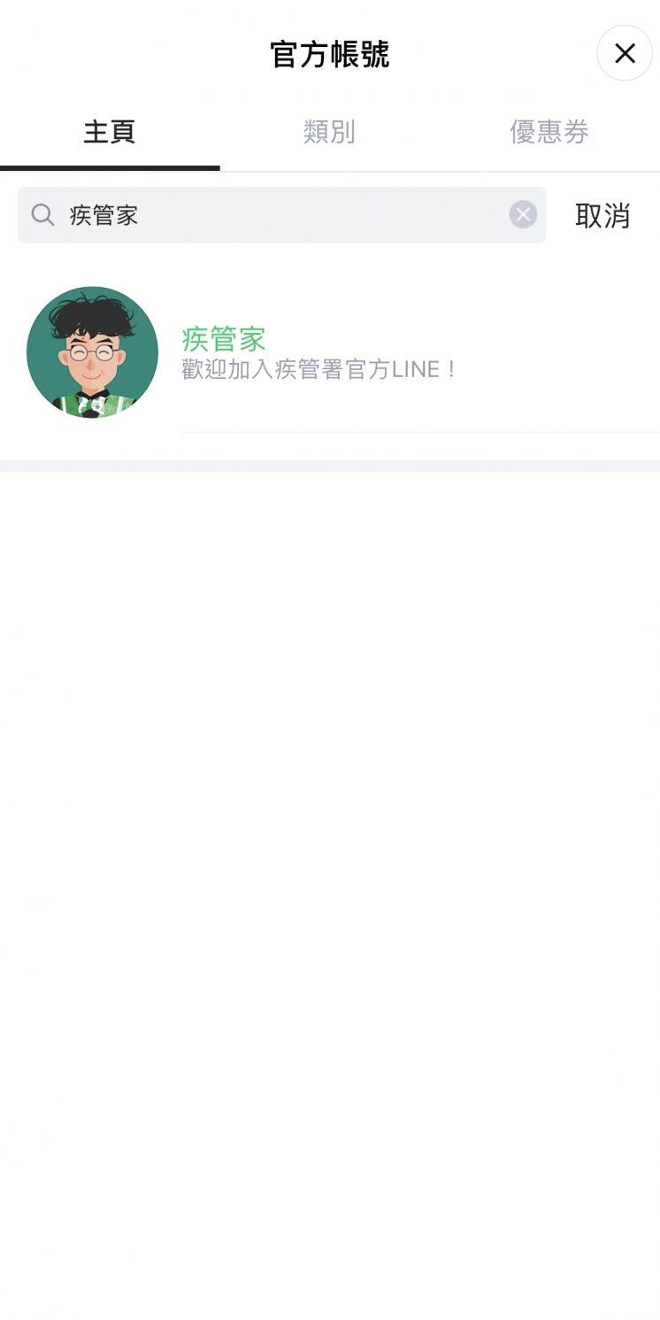 疾管家_LINE官方帳號