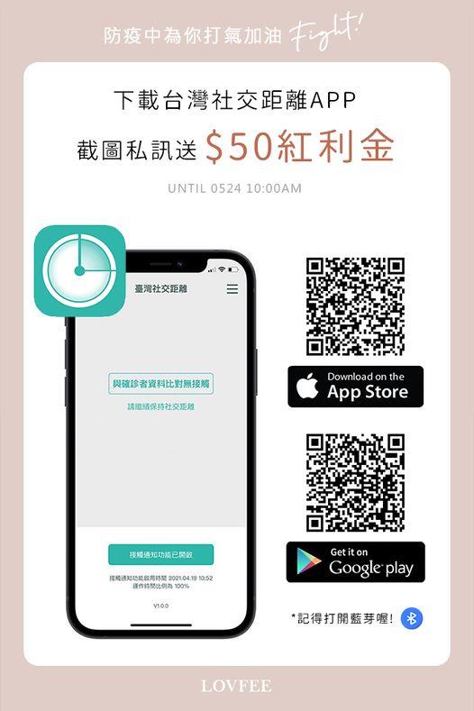 LOVFEE台灣社交距離APP活動