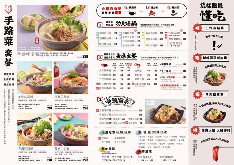 老先覺_mini店菜單