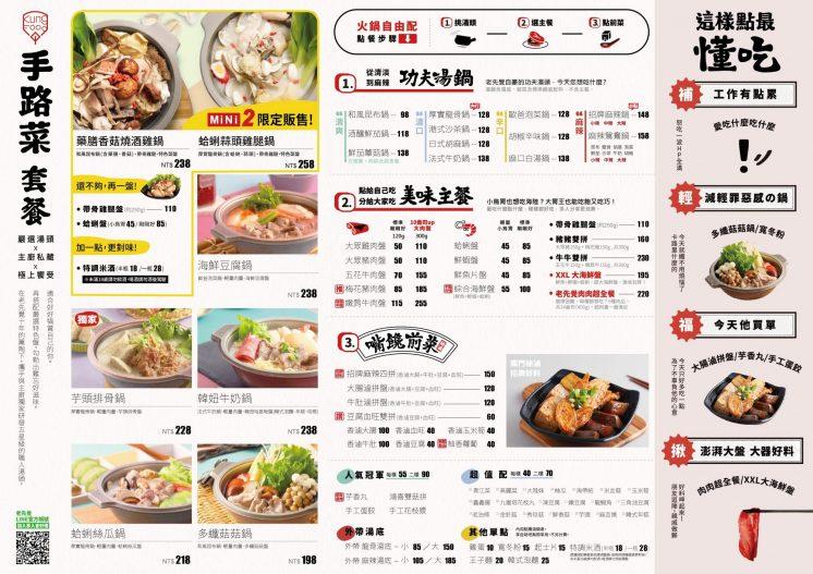 老先覺_mini2店菜單