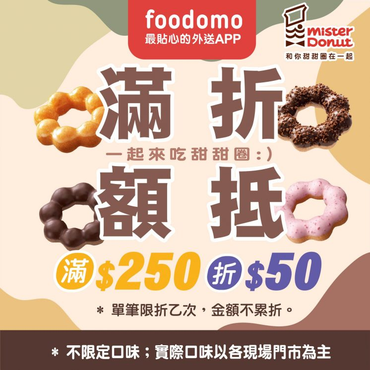 mister donutXfoodomo外送優惠