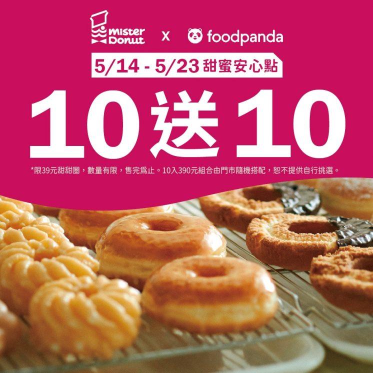 mister donutXfoodpanda外送優惠