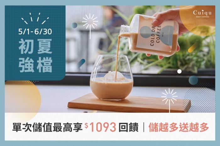 奎克咖啡 單次儲值最高享1,093元回饋