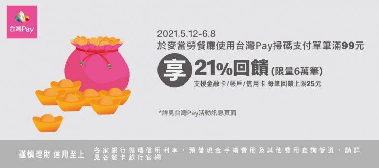 麥當勞台灣Pay21%回饋