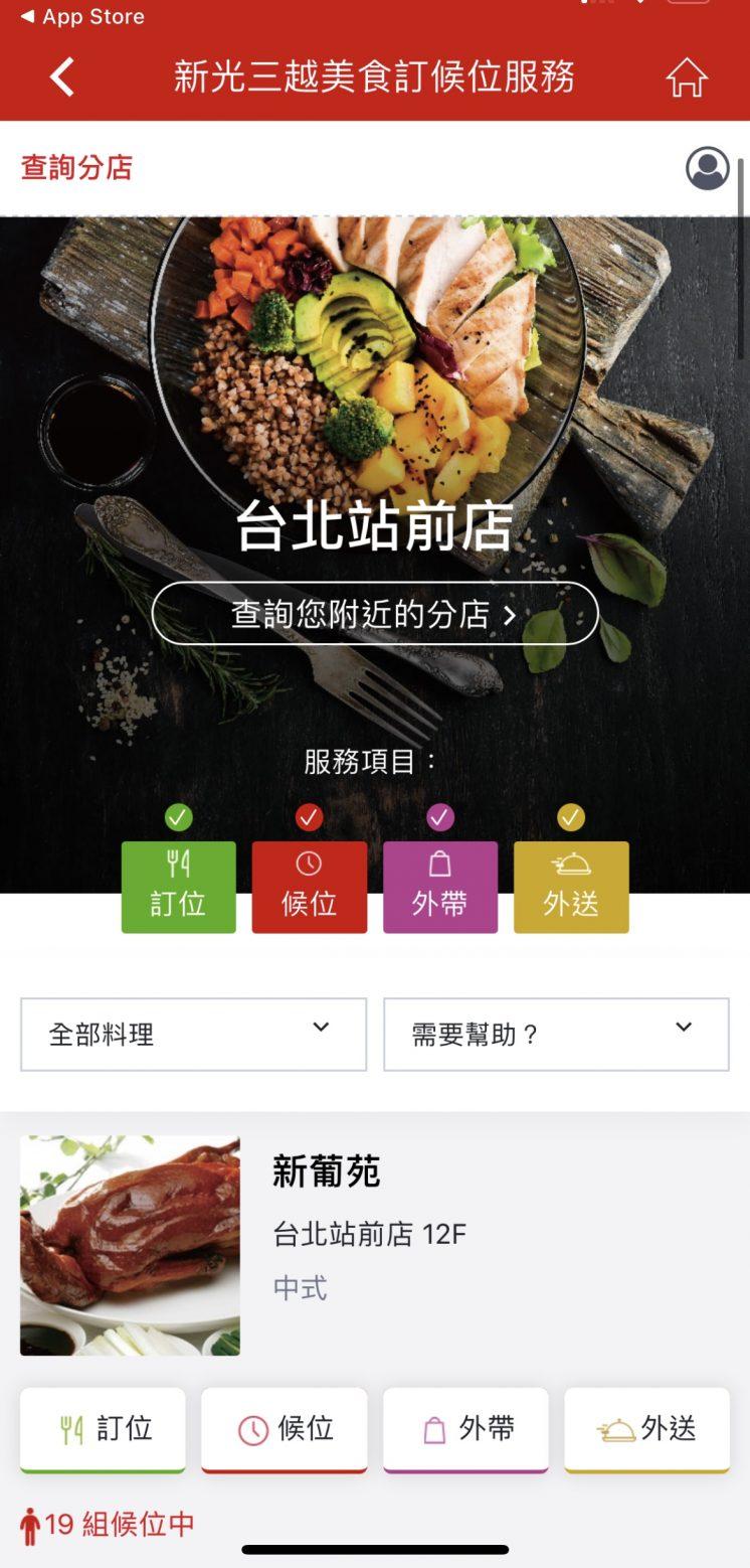新光三越skm eats01