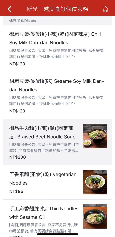 新光三越skm eats