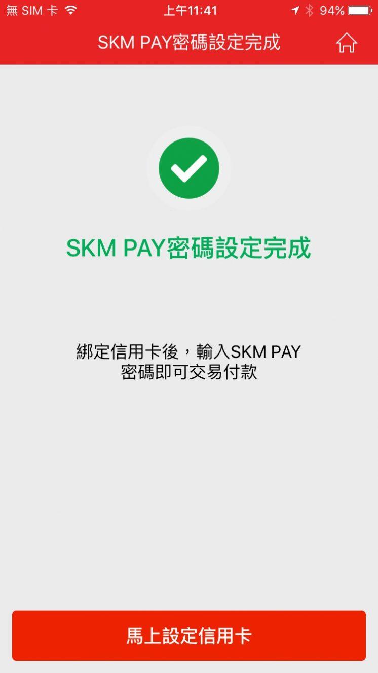 skm pay