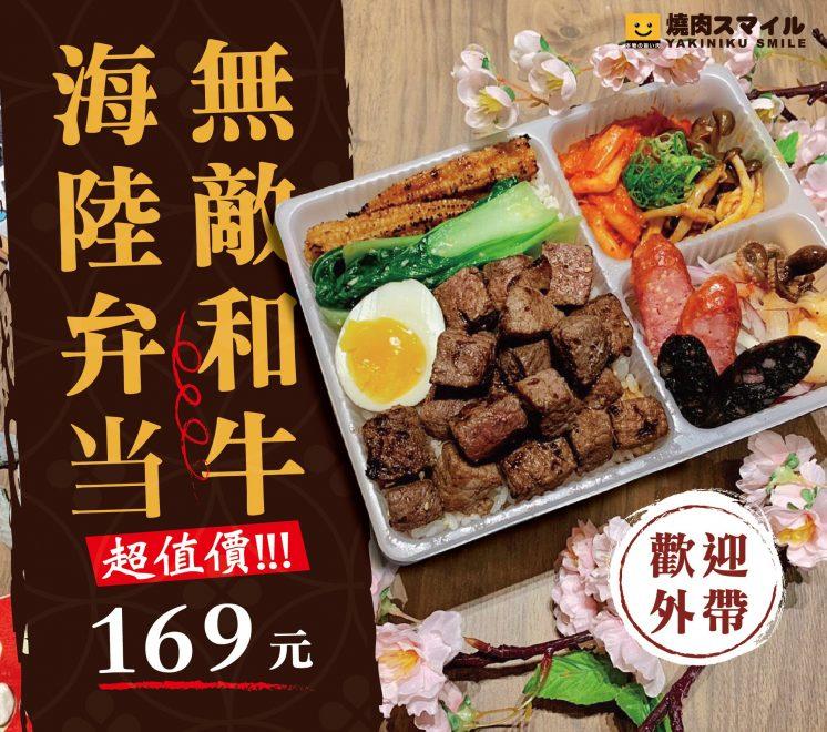 燒肉smile_外帶餐盒