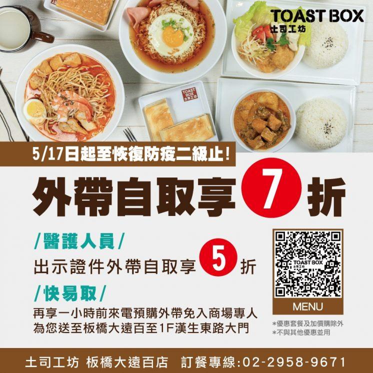 TOAST BOX 台灣土司工坊_醫護優惠