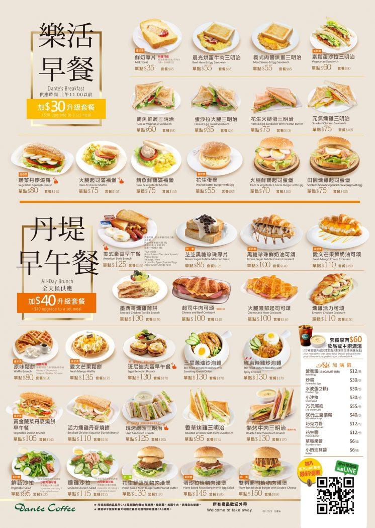 丹堤咖啡菜單