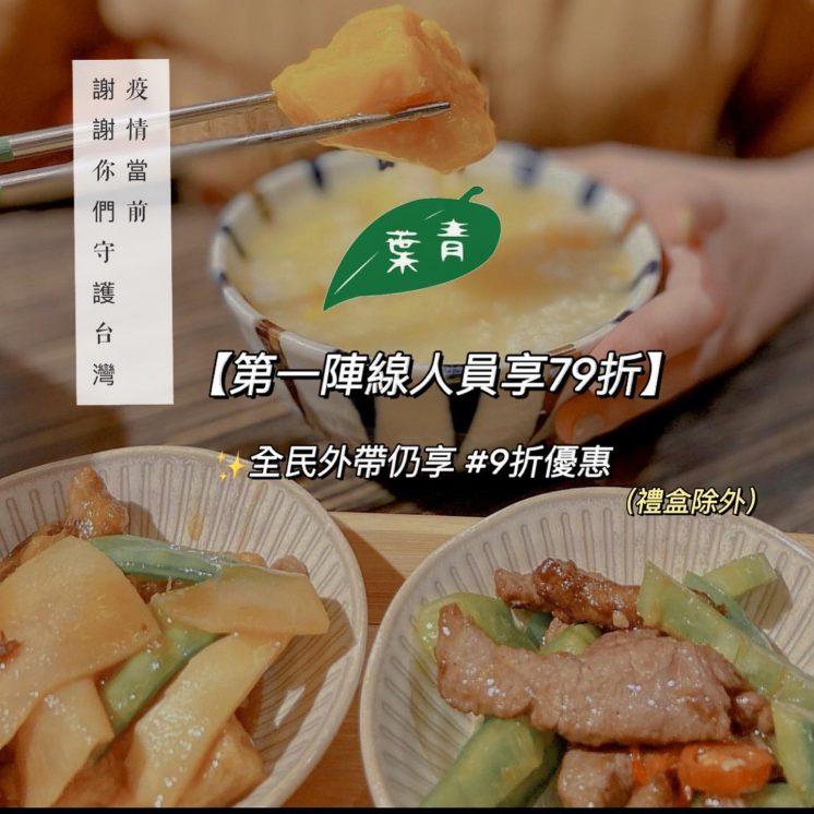 青葉台灣料理_醫護優惠
