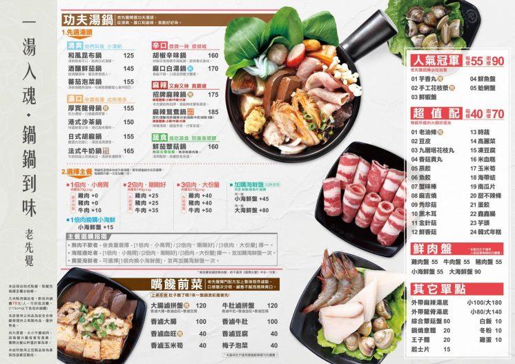 老先覺_一代店菜單