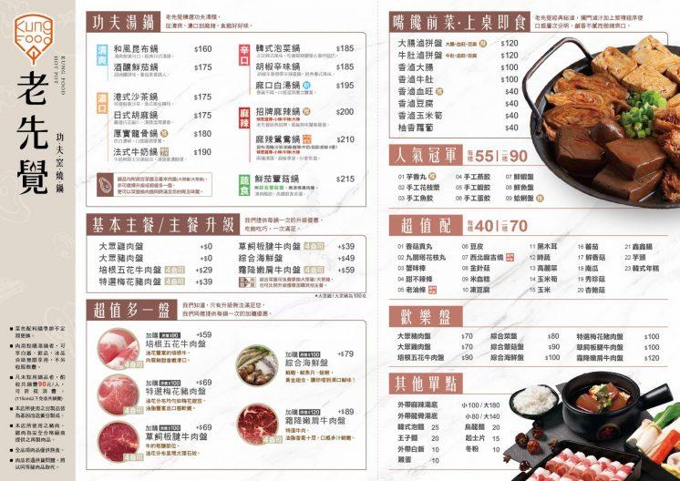 老先覺_二代店菜單