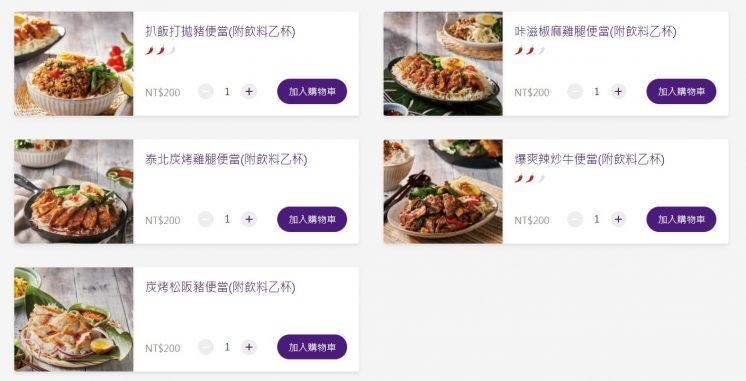 饗泰多_菜單
