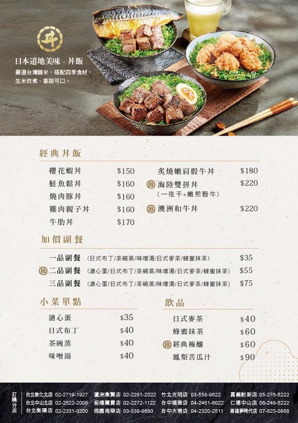 藝奇日本料理_外帶菜單