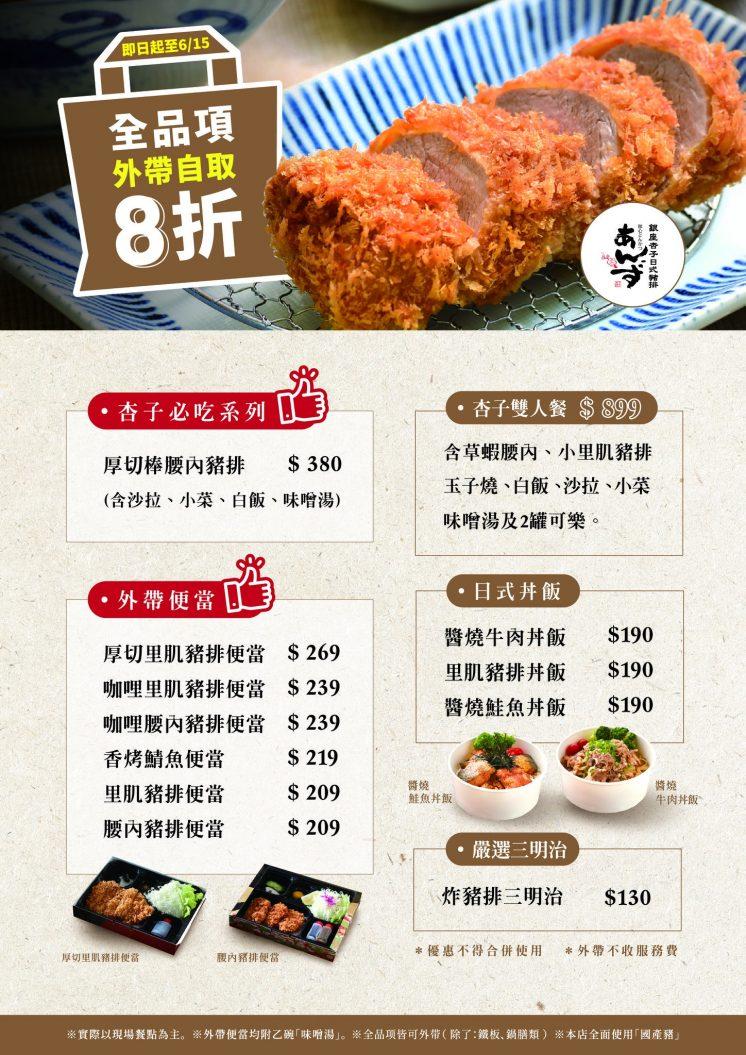 杏子日式豬排_外帶菜單