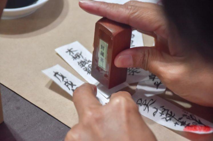貓空鐵觀音小封茶DIY體驗