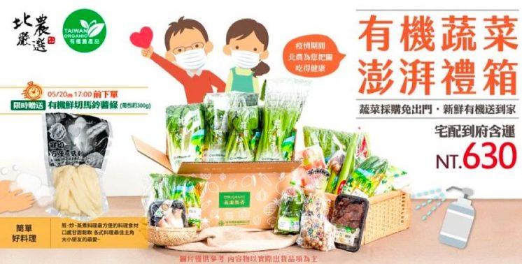 北農蔬菜箱
