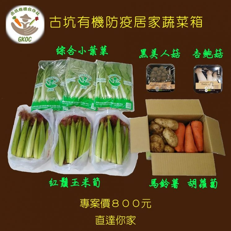 雲林古坑蔬菜箱
