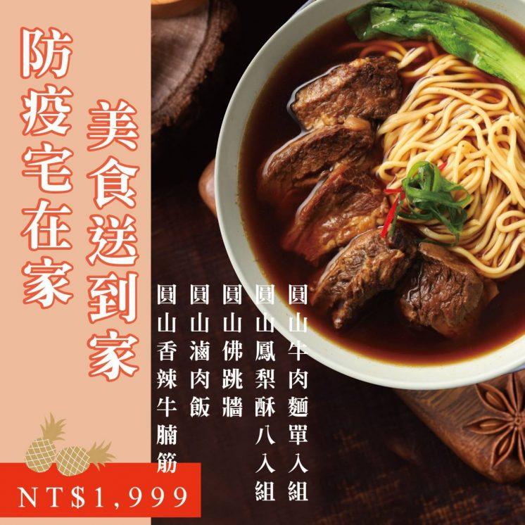 圓山大飯店美食料理包
