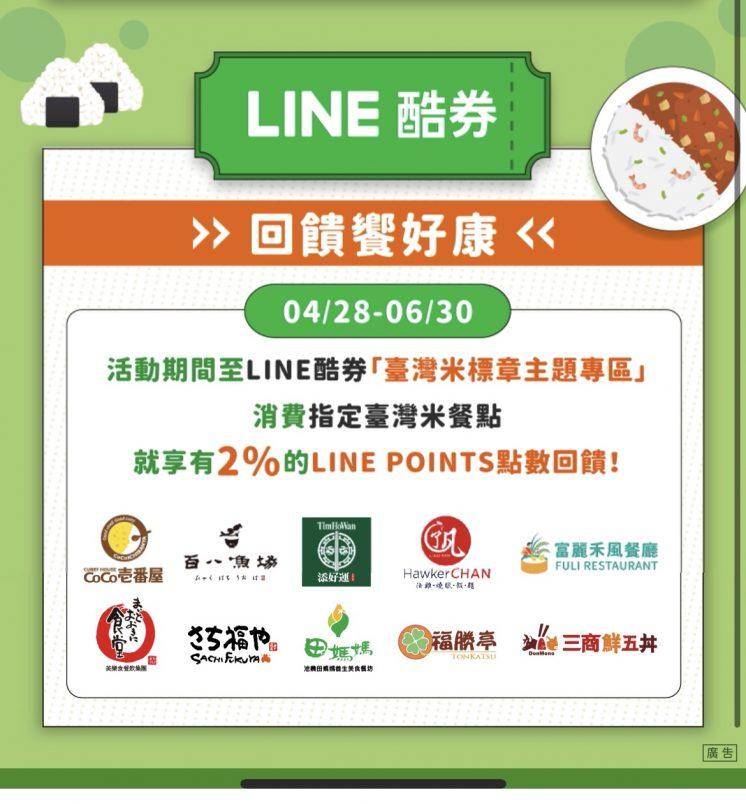 台灣米LINE酷券優惠