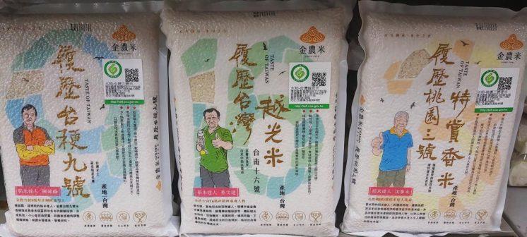 台灣產銷履歷米