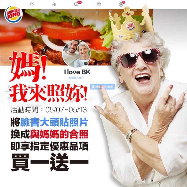 漢堡王_換成與媽媽的合照買一送一