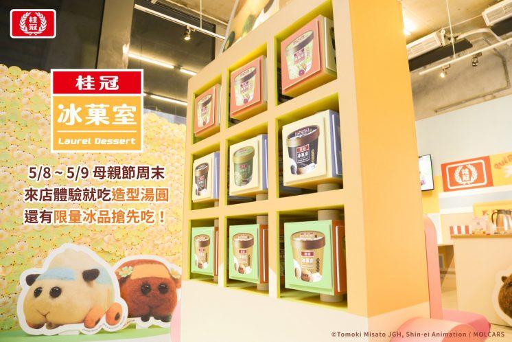 桂冠冰菓室_免費冰淇淋