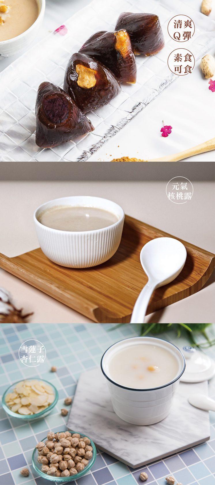 喜憨兒社會福利基金會-粽夏端午黑糖冰粽+甜湯