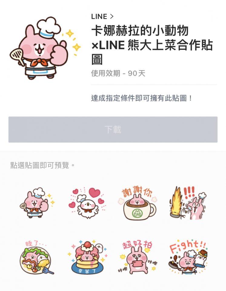 卡娜赫拉的小動物×LINE 熊大上菜合作貼圖