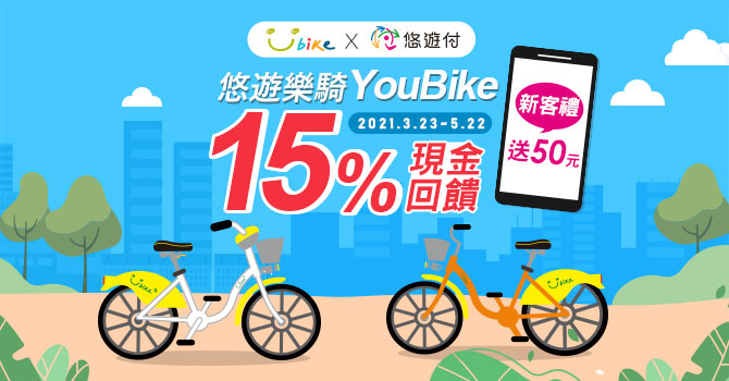 悠遊付YouBike15%回饋