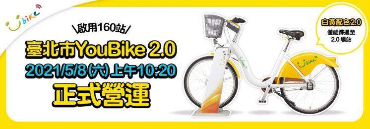 台北市YouBIke2.0正式營運
